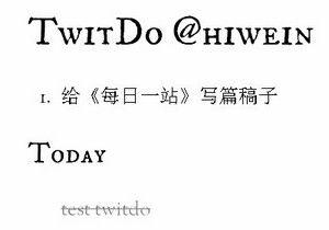 Twitdo:让Twitter来管理工作