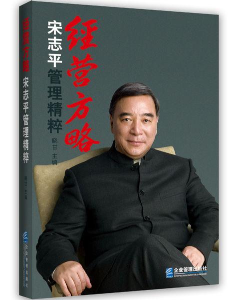 宋志平:我是这样同时管理两家世界500强的