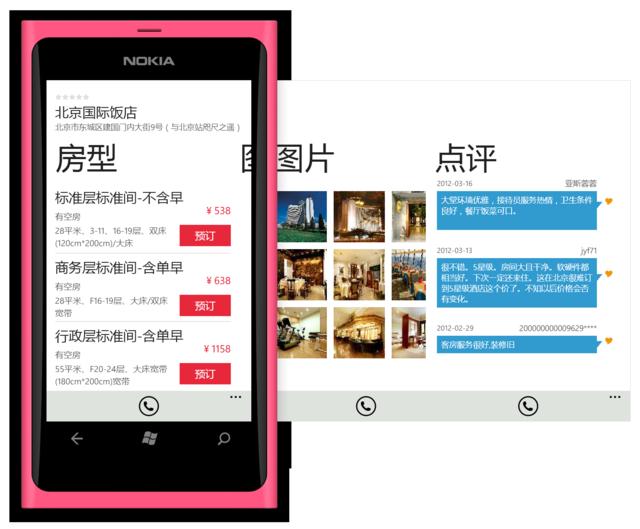 旅游应用米途新方向:做客栈管理系统